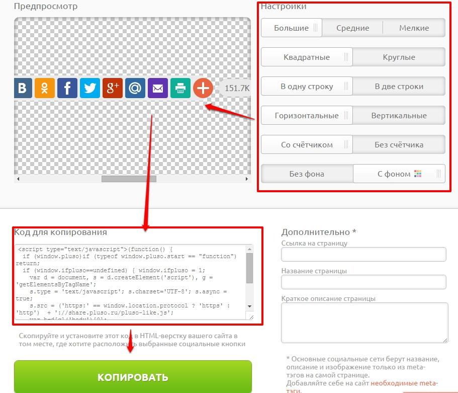 Кнопки входа в социальные сети PSD файл - Скачать