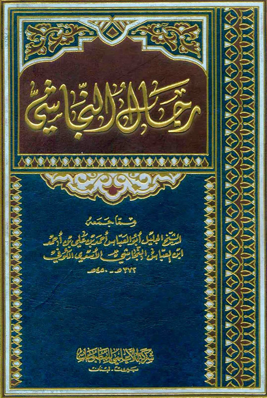 RIJAL AL KASHI EBOOK DOWNLOAD
