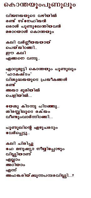 sabareeshnair 9567953080: the last rain : my first poem