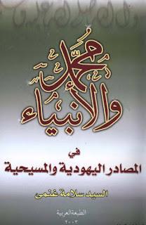 حمل كتاب محمد صلى الله عليه و سلم و الأنبياء في المصادر اليهودية والمسيحية - السيد سلامة غنمى
