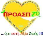 Σύλλογος Εθελοντών ΠΡΟΑΣΠΙΖΩ  (σελίδα ενημέρωσης)