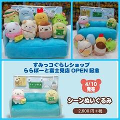 2015 Rilakkuma Store Plus Fuji Shop LE Sumikko Gurashi Set