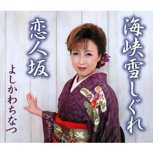 Kaikyo Yuki Shigure