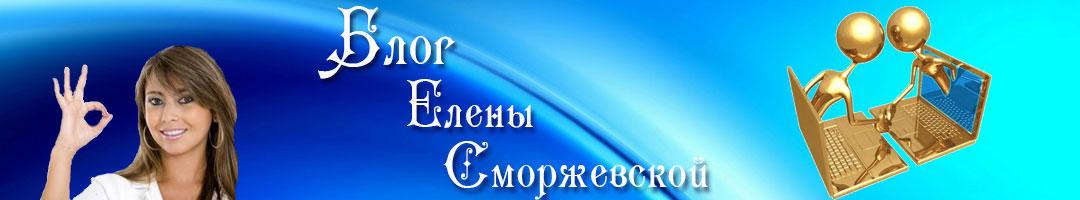 Блог  полезности для творчества и бизнеса Елены Сморжевской