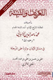 حمل كتاب التعريف والتنبئة بتأصيلات الألباني في مسائل الإيمان والرد على المرجئة - علي بن حسين الحلبي الأثري