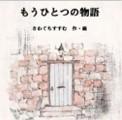もうひとつの物語/¥1000
