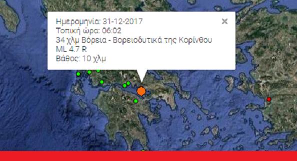 Σεισμός 4.7 Ρίχτερ  πριν λίγο Βορειοδυτικά της Κορίνθου!!!