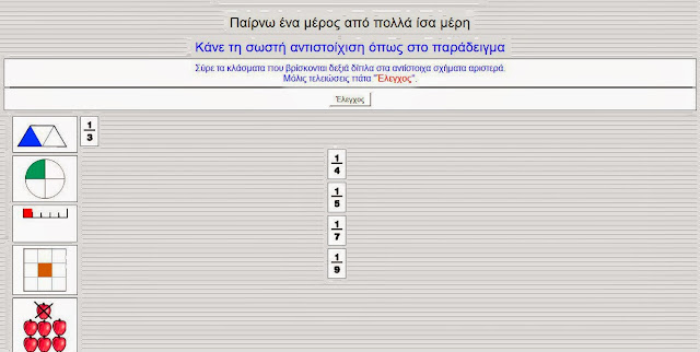 http://users.sch.gr/salnk/didaskalia/fract_c/askhseis/fract_3_exer.htm