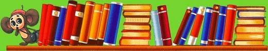 Библиошка