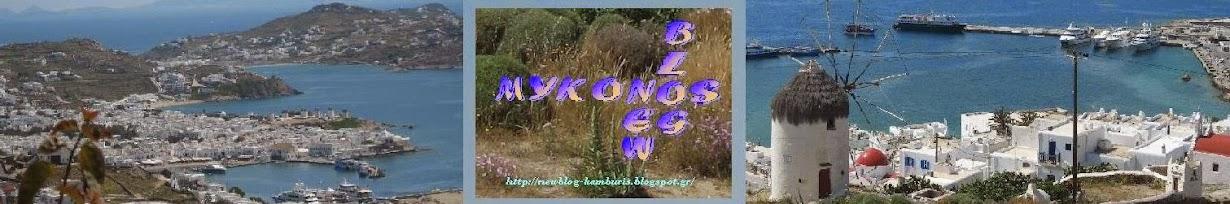 MYKONOS NEW BLOG