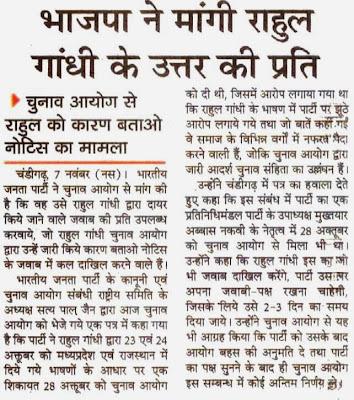 भारतीय जनता पार्टी के कानूनी एवं चुनाव आयोग संबंधी राष्ट्रीय समिति के अध्यक्ष सत्य पाल जैन ने चुनाव आयोग से मांग की है कि राहुल गांधी द्वारा दायर किये जाने वाले जवाब की प्रति उपलब्ध करवाये।