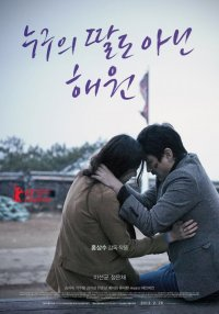 Sinopsis film Nobody's Daughter Haewon-film korea