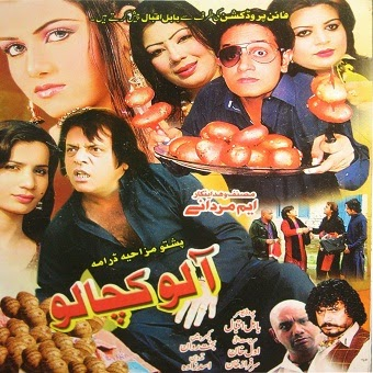 Pashto Drama Alo Kachalo   Pushtoforu com