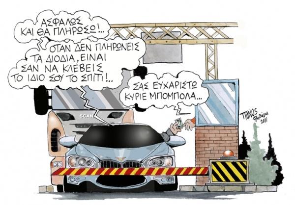 Αποκάλυψη: Η κυβέρνηση ενέκρινε κατεπειγόντως 25,2 εκατομμύρια ευρώ για να σώσει την Ολυμπία Οδό από πτώχευση! Πτωχεύουν τον λαό για να προστατευτεί ο Μπόμπολας!