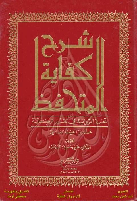 شرح كفاية المتحفظ في اللغة - محمد بن الطيب الفاسي