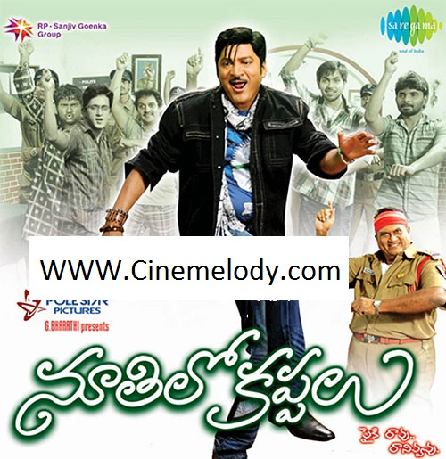 Noothilo Kappalu Telugu Mp3 Songs Free  Download -2013