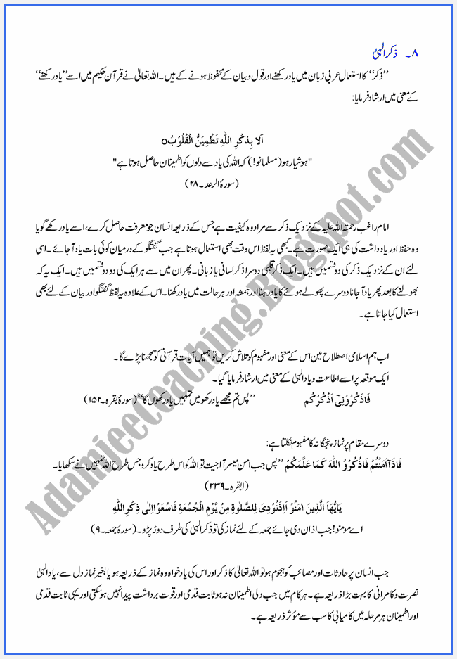 XI-Islamiat-Notes-Rasool-e-Akram-Zikar-e-elaahii