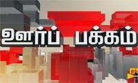 Oor Pakkam : Tamilnadu District News in Brief (28/01/2015)