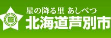 芦別市ホームページ