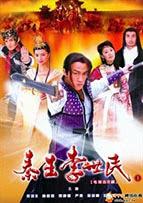 Tần Vương Lý Thế Dân tập 40