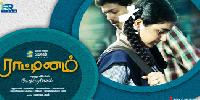 Watch Rattinam (2012) Tamil Movie Online