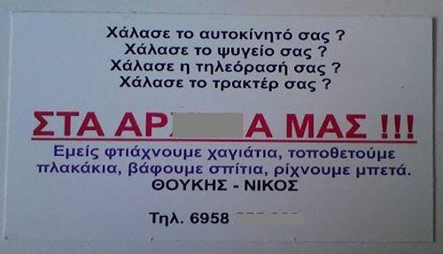 sta_archidia_mas