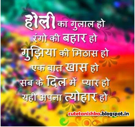 Happy Holi Quotes in Hindi With Photo