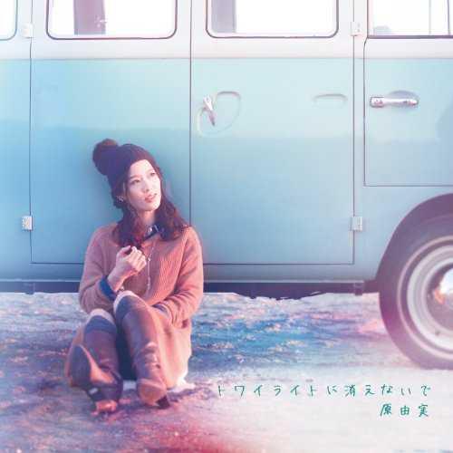 [Single] 原由実 – トワイライトに消えないで (2015.11.25/MP3/RAR)