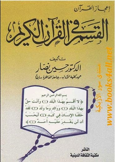 إعجاز القرآن: القسم في القرآن الكريم - حسين نصار pdf