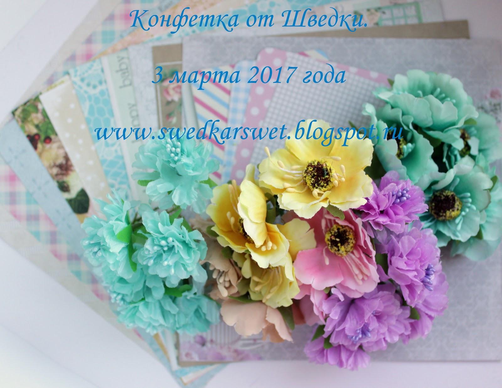 Цветочная карамелька