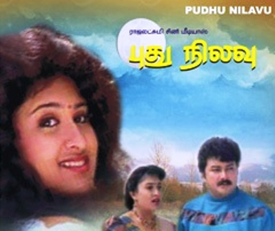 Watch Pudhu Nilavu (1996) Tamil Movie Online