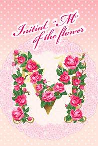 花のイニシャル「M」