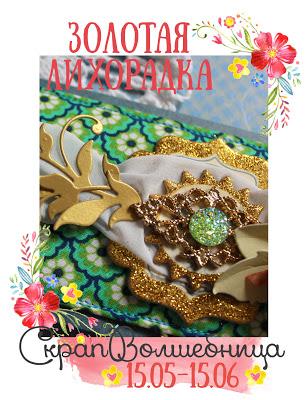 """+++♥Задание """"Золотая лихорадка""""♥ до 15/06"""