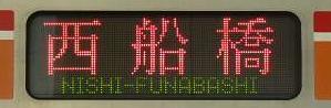 東京メトロ東西線 西船橋行き 東葉高速鉄道2000系行先