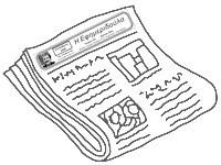 H Eφημεριδούλα