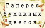 """Магазин """"Галерея бумажных цветов"""""""