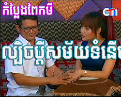 CTN comedy - Lbech Pdey Samai Tom Neub