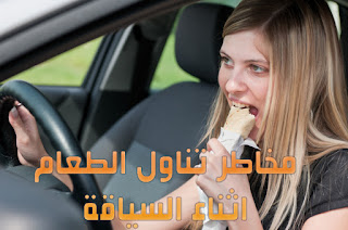 مخاطر تناول الطعام اثناء السياقة