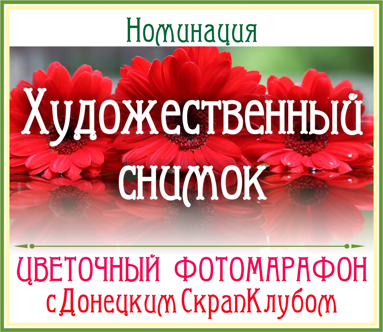 http://scrapclub-donetsk.blogspot.com/2014/06/1_23.html