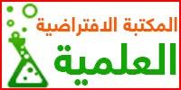 المكتبة العراقية العلمية الافتراضية