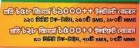 28Tk or 58Tk, Banglalink Offers, Banglalink Recharge, Instant bonus,