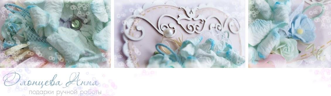 Анна Олонцева подарки ручной работы