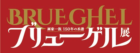 Brueghel: 150 Years of an Artistic Dynasty <br>Jan 23–Apr 1, 2018<br> @TOKYO METROPOLITAN ART MUSUM