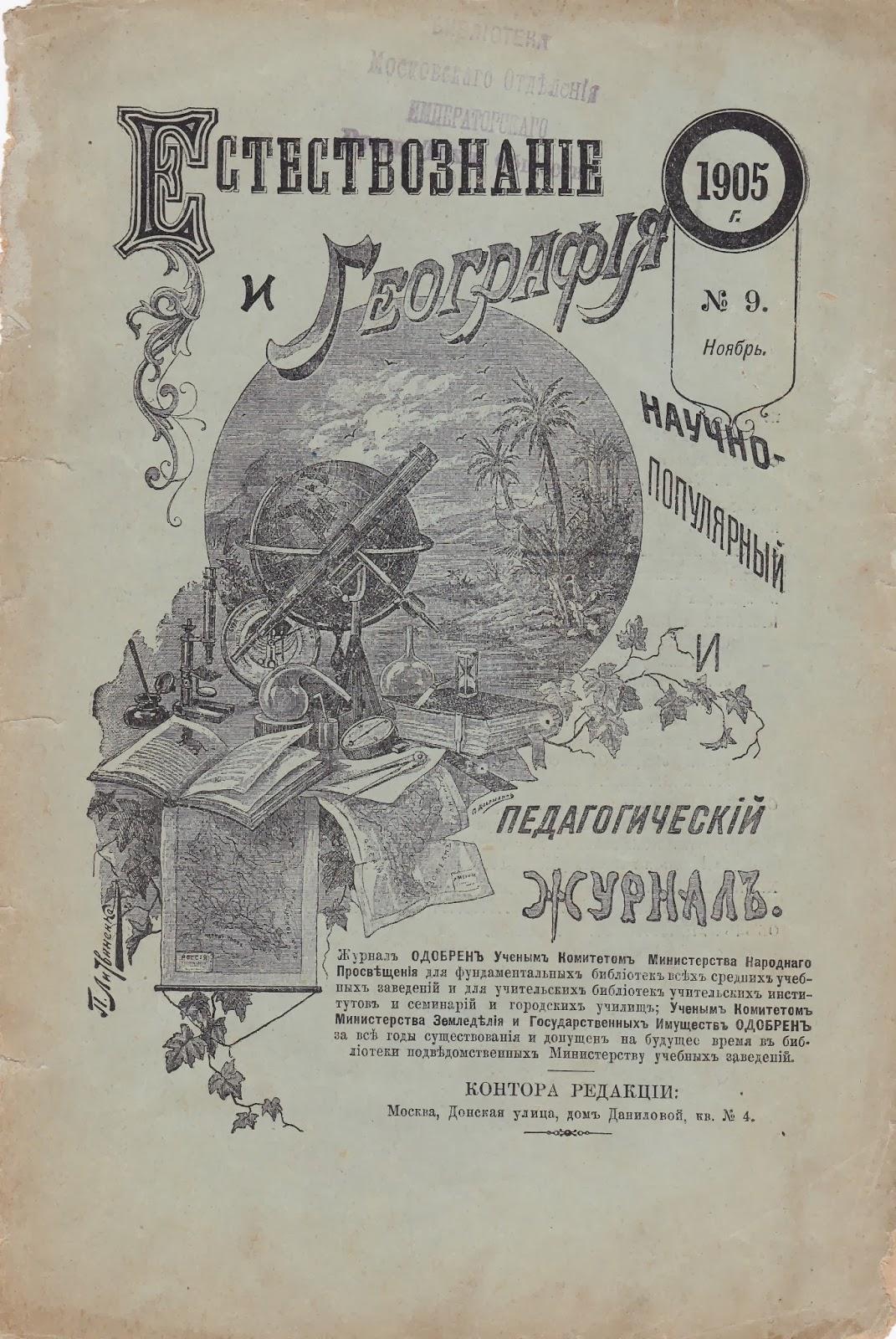 Газета правда от 24 августа 1939 года
