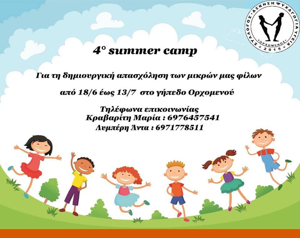 """4ο Summer Camp Orchomenou από το Σύλλογο """"Άσκηση, Ψυχαγωγία, Υγεία"""""""