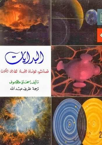 البدايات: قصة نشوء الإنسان الحياة الأرض الكون - إسحاق آسيموف pdf