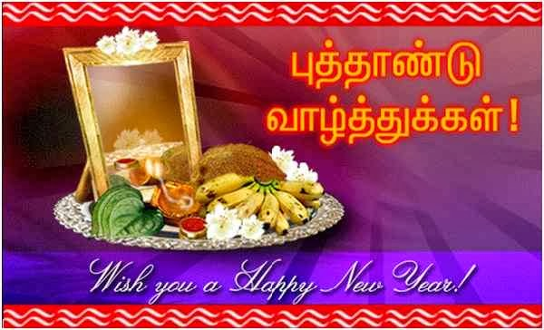 Happy tamil new year greetings puthandu sms wishes tamil new year greeting m4hsunfo