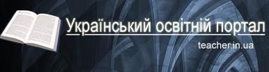 Український освітній портал