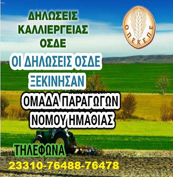 ΟΣΔΕ ΑΓΡΟΤΩΝ 2018