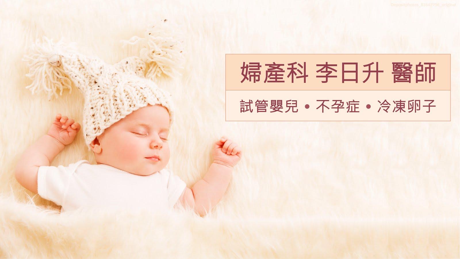 李日升醫師 試管嬰兒・不孕症・冷凍卵子
